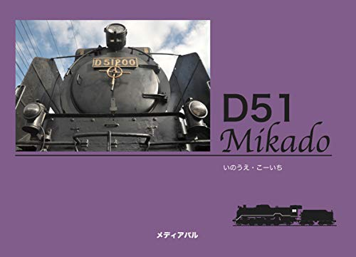 D51 Mikado