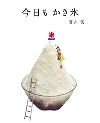 今日もかき氷 (CASA BOOKS)