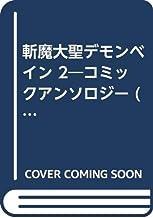 斬魔大聖デモンベイン 2―コミックアンソロジー (カラフルコミックスキッズ)