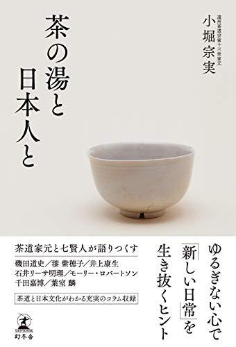 茶の湯と日本人と (幻冬舎単行本)