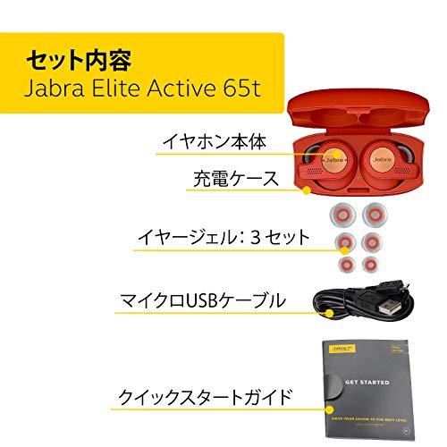 Jabra(ジャブラ)『ELITEACTIVE65t(100-9901000)』