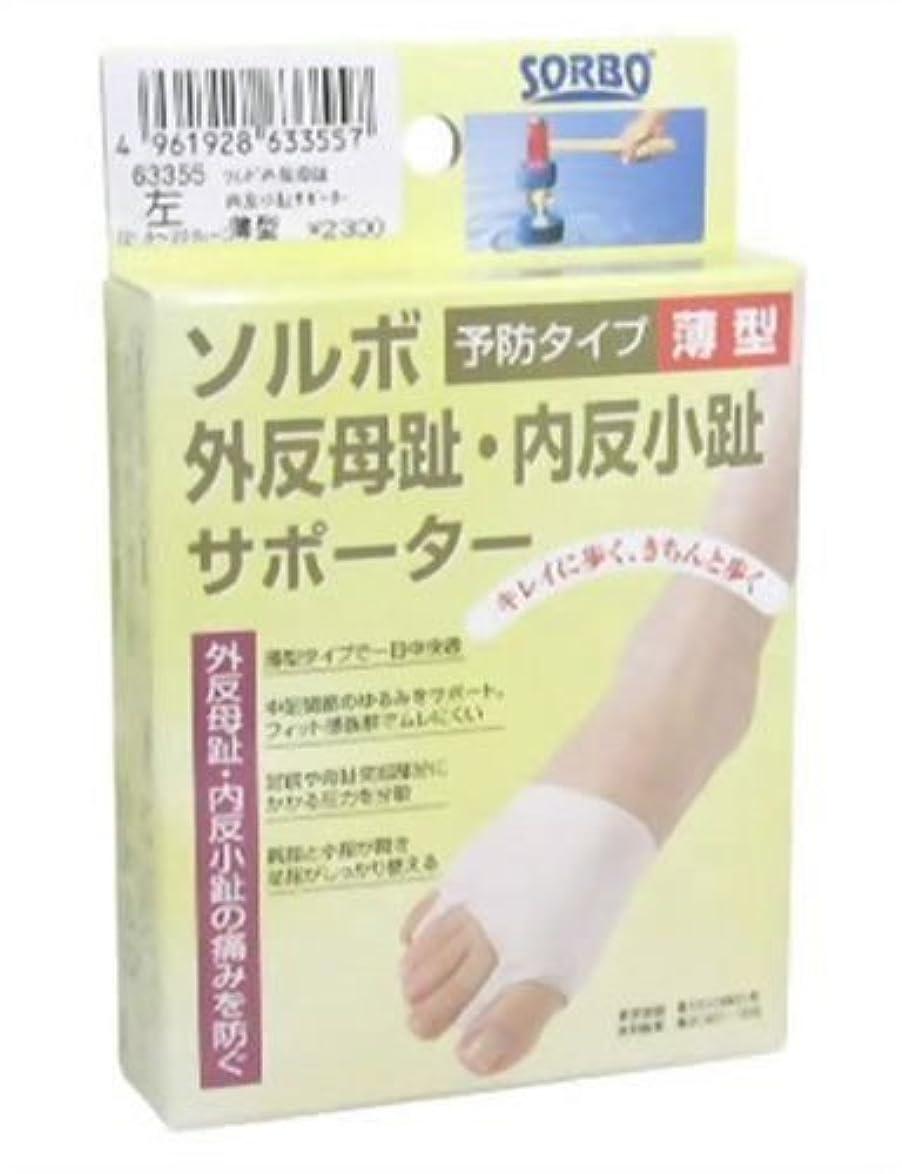 週間険しい落ち着かないソルボ 外反母趾?内反小趾サポーター 薄型 Lサイズ 左足用