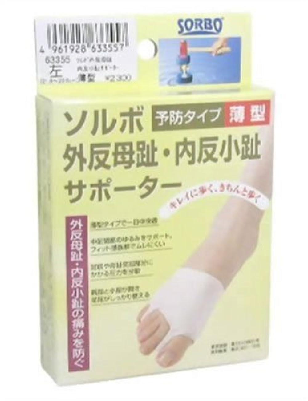 プリーツ武装解除移住するソルボ 外反母趾?内反小趾サポーター 薄型 Lサイズ 左足用
