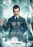 Sherlock Holmes- Jude Law - Hong Kong – Wall Poster Print