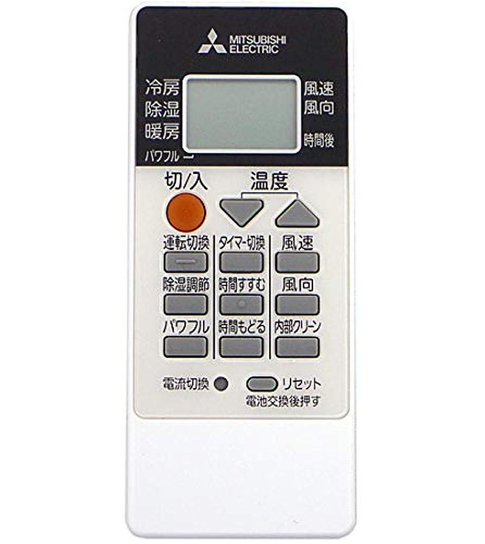 矢印クラス人【部品】三菱 エアコン リモコン RH151 対応機種:MSZ-GV225 MSZ-GV255 MSZ-GV285 MSZ-GV365 MSZ-GV405S MSZ-GV565S