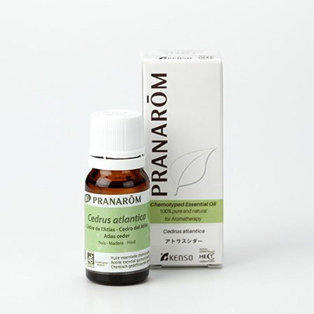 探検肌エイリアスプラナロム アトラスシダー 10ml (PRANAROM ケモタイプ精油)