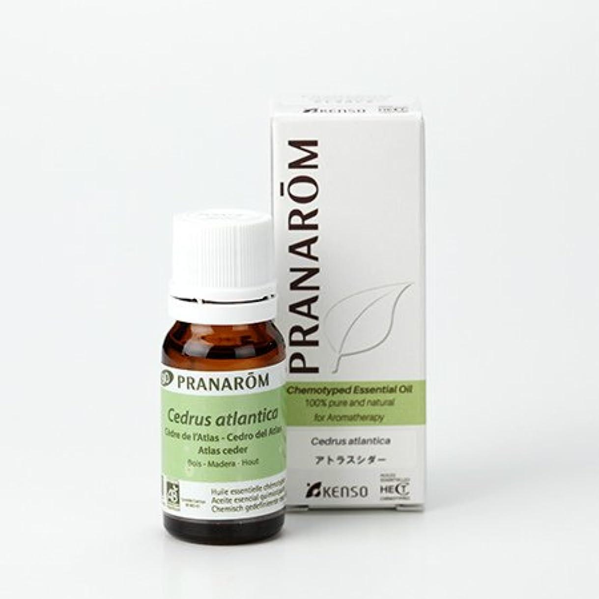 対処補償学校の先生プラナロム アトラスシダー 10ml (PRANAROM ケモタイプ精油)