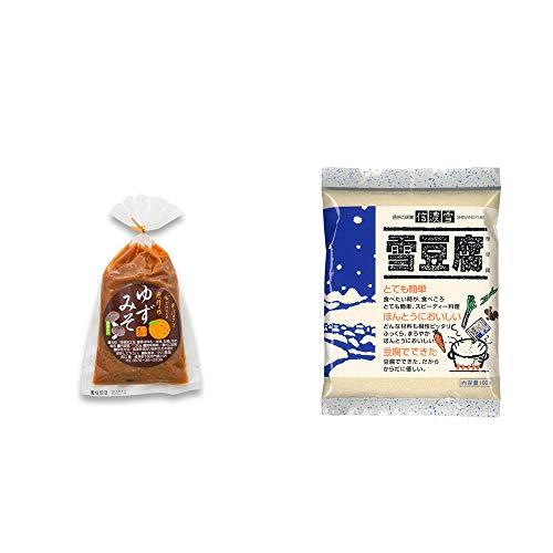 [2点セット] ゆずみそ(130g) ・信濃雪 雪豆腐(粉豆腐)(100g)