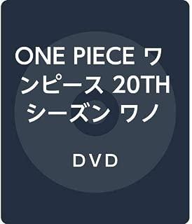 ONE PIECE ワンピース 20THシーズン ワノ国編 piece.6 [DVD]
