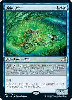 マジックザギャザリング IKO JP 066 海駆けダコ (日本語版 レア) イコリア:巨獣の棲処 Ikoria: Lair of Behemoths