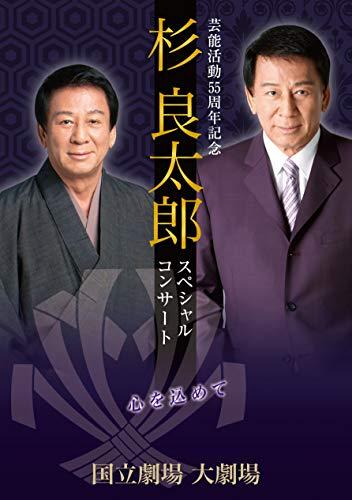 杉良太郎/芸能活動55周年記念 スペシャルコンサート~心を込めて~ [DVD]