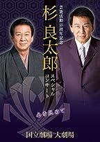 杉良太郎 dvd, '関連検索キーワード'リストの最後