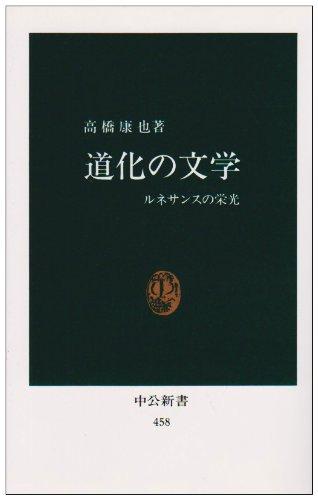 道化の文学―ルネサンスの栄光 (中公新書 (458))