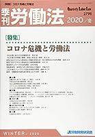季刊労働法 2021年 01 月号 [雑誌]