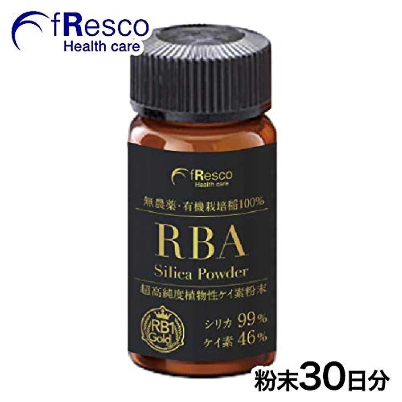 """歩く振るう可愛いRBAシリカパウダー 30日分~特級稲科珪素""""RB1-Goldシリカ""""100%使用~"""