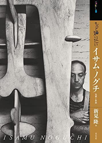 もっと知りたいイサム・ノグチ 生涯と作品 (アート・ビギナーズ・コレクション)の詳細を見る