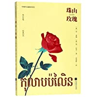 The Rose of Pailin (Chinese Edition)