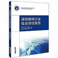 深圳法律行业社会责任报告