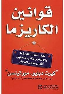 قوانين الكاريزما - كيرت دبليو. مورتينسن - 1st Edition