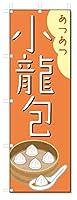 のぼり旗 小龍包 (W600×H1800)