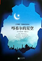 Kabul Star(Chinese Edition)