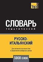 Русско-итальянский тематический словарь