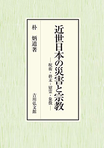 近世日本の災害と宗教: 呪術・終末・慰霊・象徴