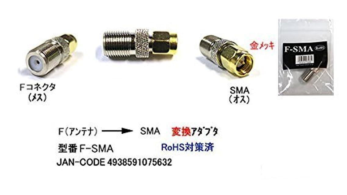 情熱的ケント責カモン SMA(オス)←→アンテナF型(メス)変換アダプタ【FBS-SMA】