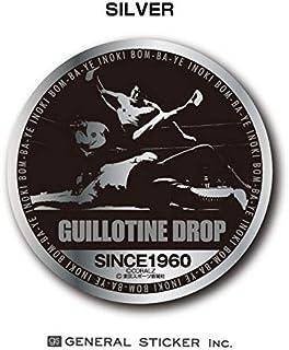 アントニオ猪木X東スポ 技シリーズ ステッカー GUILLOTINE DROP ギロチン・ドロップ 鏡面 金 銀 猪木ジャパン! プロレス IN042 gs 公式グッズ (SILVER)