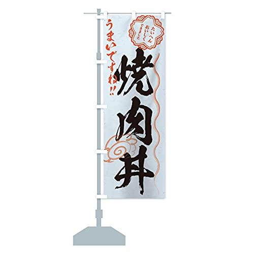 焼肉丼/習字・書道風 のぼり旗 サイズ選べます(コンパクト45x150cm 左チチ)