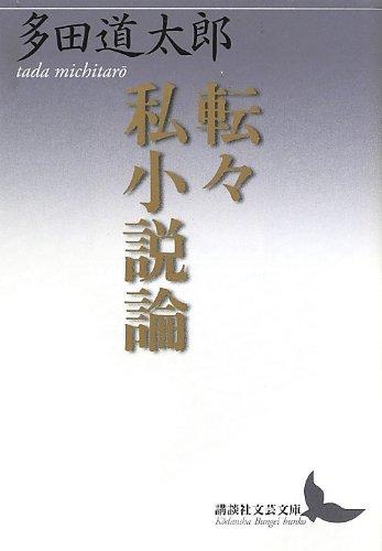 転々私小説論 (講談社文芸文庫)