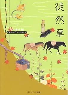 徒然草 ビギナーズ・クラシックス 日本の古典 (角川ソフィア文庫―ビギナーズ・クラシックス)