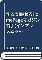 作ろう!魅せるHomePageマガジン 7月 (インプレスムック)