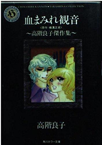 血まみれ観音―高階良子傑作集 (角川ホラー文庫)の詳細を見る