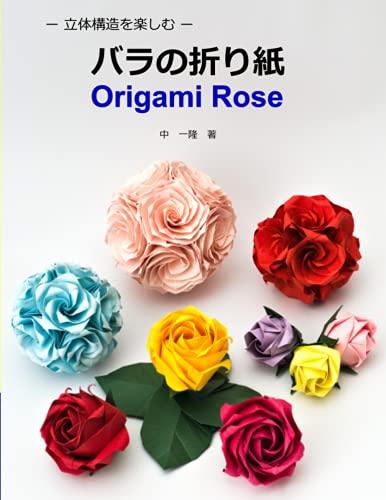 立体構造を楽しむ バラの折り紙