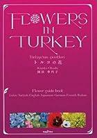 FLOWERS IN TURKEY トルコの花