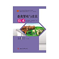 Livestock breeding and improved technologies(Chinese Edition)