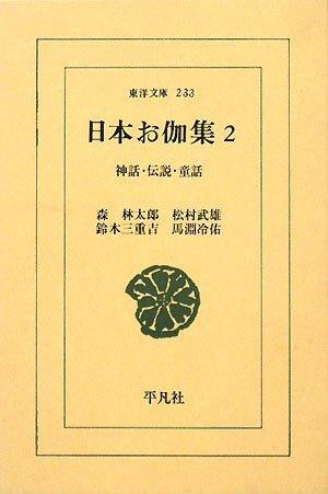日本お伽集〈2〉神話・伝説・童話 (東洋文庫)の詳細を見る
