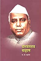 Yashwantrao Chavan Yashwantrao Chavan Books in Marathi
