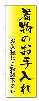 のぼり旗 着物のお手入れ(W600×H1800)