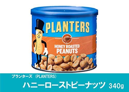 PLANTERS(プランターズ)『ハニーローストピーナッツ』