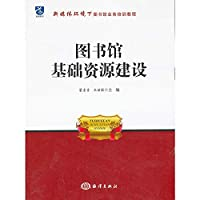 Under the new media environment Library Business Training Tutorial: Basic Resources Library Construction(Chinese Edition)