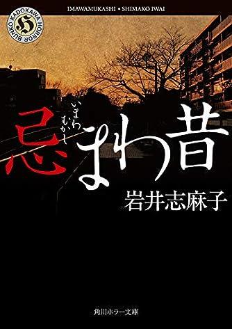 忌まわ昔 (角川ホラー文庫)