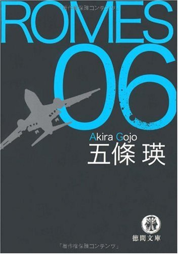 ROMES06 (徳間文庫)