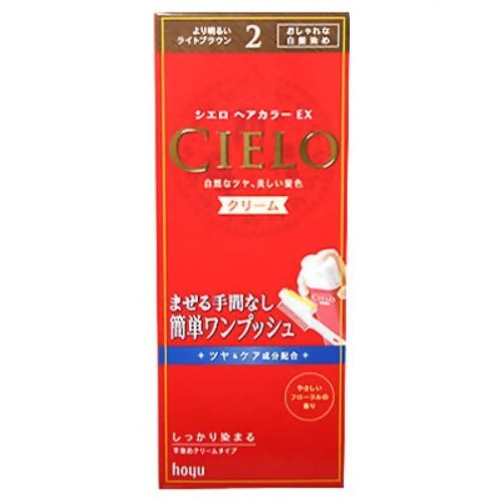 実り多い鯨雑草シエロ ヘアカラーEX クリーム2 (より明るいライトブラウン)