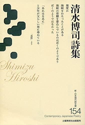 清水博司詩集 (新・日本現代詩文庫154)