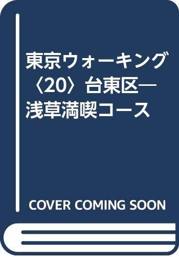 東京ウォーキング〈20〉台東区―浅草満喫コースの詳細を見る