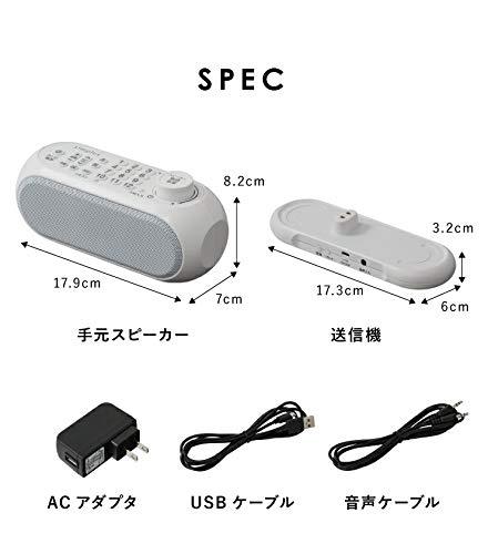Simplus(シンプラス)『お手元スピーカー(SP-LD100)』
