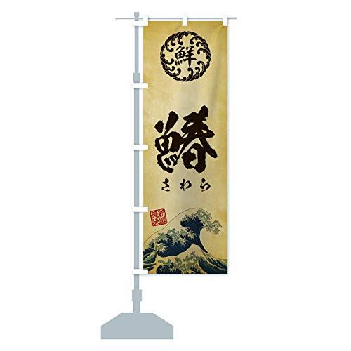 鰆/さわら/海鮮・魚介・鮮魚・浮世絵風・レトロ風 のぼり旗 サイズ選べます(スリム45x180cm 左チチ)