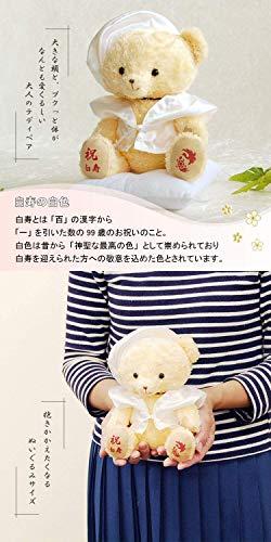 【プティルウ】白寿に贈る、白いちゃんちゃんこを着た万福べア(金屏風)